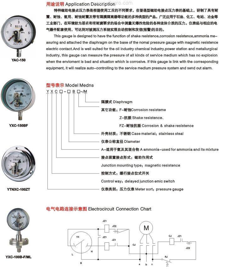 yxc-b-f/m隔膜式磁助电接点压力表
